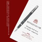 2021年首屆盛京手繪藝術設計大賽