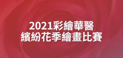 2021彩繪華醫繽紛花季繪畫比賽