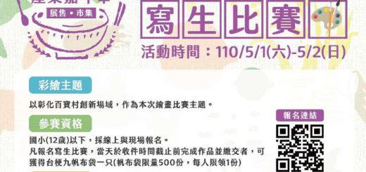 2021彰化百寶產業嘉年華.百寶小畫家寫生比賽