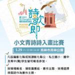 2021彰化詩歌節。小文青詩詩入畫比賽