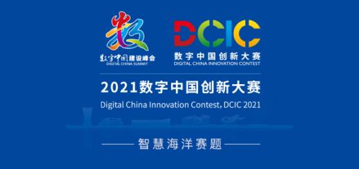 2021數字中國創新大賽.智慧海洋賽題