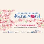 2021新北市客家桐花祭「花言巧語.愛戀桐花」語錄甄選