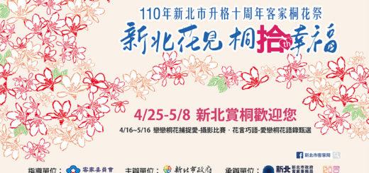 2021新北市客家桐花祭