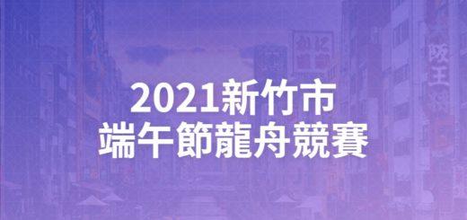 2021新竹市端午節龍舟競賽