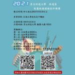 2021景文旅遊盃智慧旅遊遊程設計競賽
