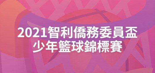2021智利僑務委員盃少年籃球錦標賽