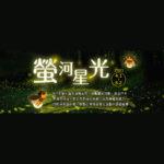 2021東勢林場螢火蟲季攝影比賽