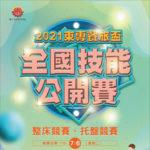 2021東專餐旅盃全國技能公開賽