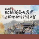2021松柏嶺受天宮.吉祥物設計行銷大賽