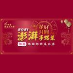 2021桃園閩南文化節.總舖師辦桌比賽