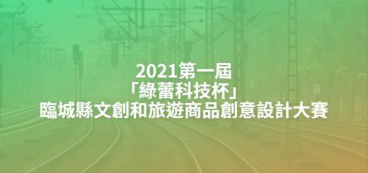 2021第一屆「綠蕾科技杯」臨城縣文創和旅遊商品創意設計大賽