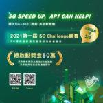 2021第一屆 5G Challenge 競賽