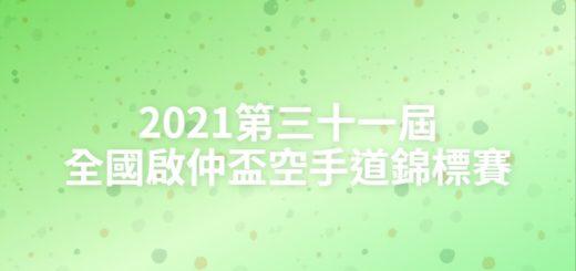 2021第三十一屆全國啟仲盃空手道錦標賽