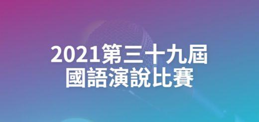 2021第三十九屆國語演說比賽