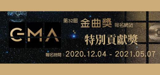2021第三十二屆金曲獎.特別貢獻獎