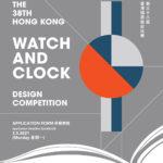 2021第三十八屆香港鐘表設計比賽