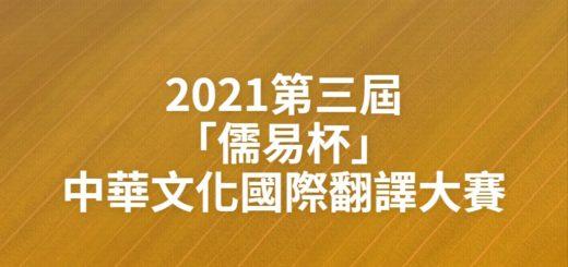 2021第三屆「儒易杯」中華文化國際翻譯大賽
