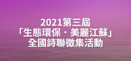 2021第三屆「生態環保.美麗江蘇」全國詩聯徵集活動