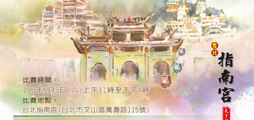 2021第三屆台灣少年華陽獎寫生比賽