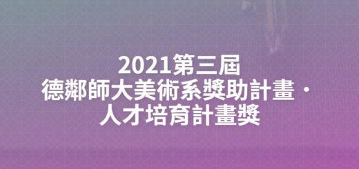 2021第三屆德鄰師大美術系獎助計畫.人才培育計畫獎