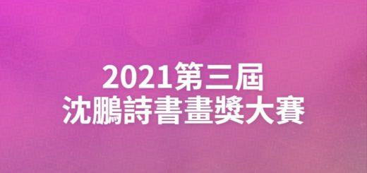 2021第三屆沈鵬詩書畫獎大賽