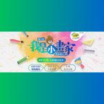 2021第三屆momo購物網「我是小畫家」創意著色比賽