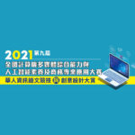 2021第九屆全國計算機多媒體綜合能力與人工智能素養及商務專業應用大賽