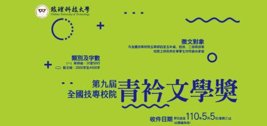 2021第九屆青衿文學獎
