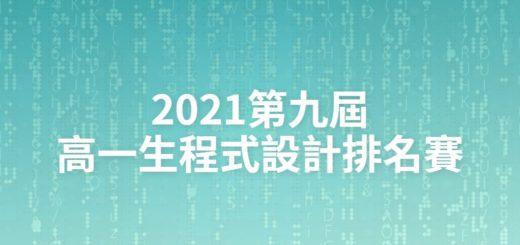 2021第九屆高一生程式設計排名賽