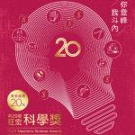2021第二十屆旺宏科學獎