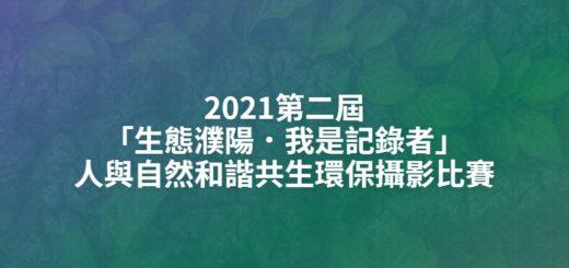 2021第二屆「生態濮陽.我是記錄者」人與自然和諧共生環保攝影比賽