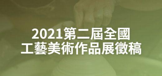 2021第二屆全國工藝美術作品展徵稿