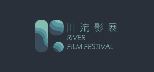 2021第二屆川流影展暨青年導演短片大賽