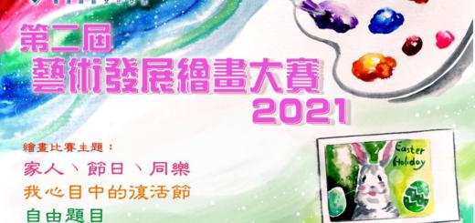 2021第二屆藝術發展繪畫大賽