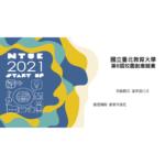 2021第八屆國立臺北教育大學校園創業競賽