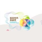2021第八屆教育部藝術教育貢獻獎