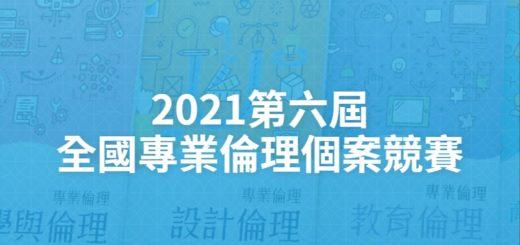 2021第六屆全國專業倫理個案競賽