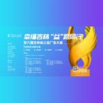 2021第六屆吉林省公益廣告大賽