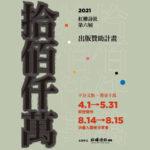 2021第六屆紅樓詩社「拾佰仟萬」出版贊助計畫