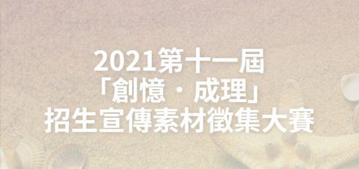 2021第十一屆「創憶.成理」招生宣傳素材徵集大賽