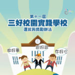 2021第十一屆三好校園實踐學校選拔與獎勵