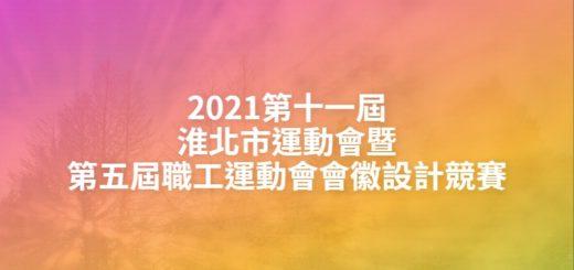 2021第十一屆淮北市運動會暨第五屆職工運動會會徽設計競賽