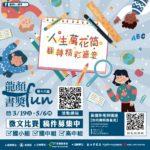 2021第十六屆「龍顏FUN書獎」徵文比賽