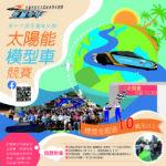 2021第十六屆全國高中職太陽能模型車競賽