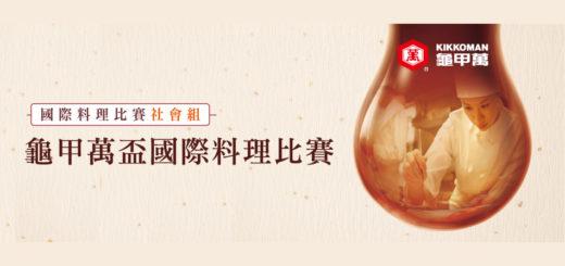 2021第十六屆龜甲萬盃國際料理比賽.社會組
