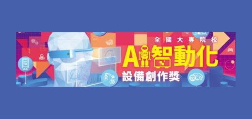 2021第十屆全國大專院校AI智動化設備創作獎