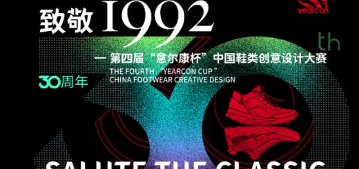 2021第四屆「意爾康杯」中國鞋類創意設計大賽