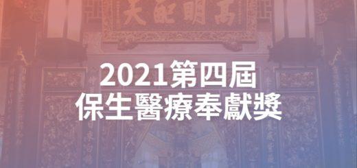 2021第四屆保生醫療奉獻獎