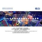 2021第四屆Q-City國際青年設計師競賽(中國.唐山)