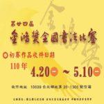 2021第廿四屆金鴻獎全國書法比賽